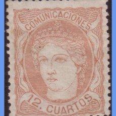 Sellos: 1870 EFIGIE ALEGÓRICA DE ESPAÑA, Nº 113 * . Lote 9479394