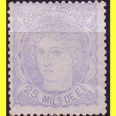 Sellos: 1870 GOBIERNO PROVISIONAL Nº 106 (*). Lote 17794494