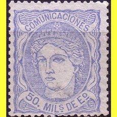 Sellos: 1870 GOBIERNO PROVISIONAL Nº 107 (*). Lote 17794501