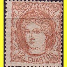 Sellos: 1870 GOBIERNO PROVISIONAL Nº 113 *. Lote 17794520