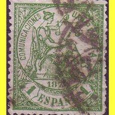 Sellos: 1874 ALEGORÍA DE LA JUSTICIA, Nº 150 (O) . Lote 17816221
