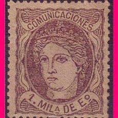 Sellos: 1870 EFIGIE ALEGÓRICA DE ESPAÑA, EDIFIL Nº 102 (*) . Lote 20871642