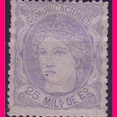 Sellos: 1870 EFIGIE ALEGÓRICA DE ESPAÑA, EDIFIL Nº 106 (*) . Lote 20871761
