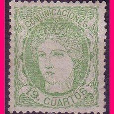 Sellos: 1870 EFIGIE ALEGÓRICA DE ESPAÑA, EDIFIL Nº 114 (*) . Lote 20871945