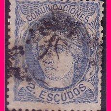 Sellos: 1870 EFIGIE ALEGÓRICA DE ESPAÑA, EDIFIL Nº 112 (O) . Lote 20872286