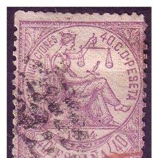 Sellos: 1874 ALEGORÍA DE LA JUSTICIA, EDIFIL Nº 148 (O). Lote 22044352