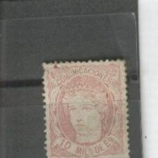 Selos: ESPAÑA. SELLOS. ANTIGUOS. CLASICOS. AÑO 1870. EDIFIL. NUMERO 105. OFERTA.. Lote 25530718