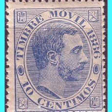 Sellos: FISCALES, TIMBRE MÓVIL 1886 ALEMANY Nº 13 * *. Lote 25918109
