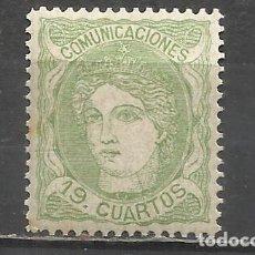 Sellos: 5643-SELLO CLASICO ESPAÑA 1870 REGENCIA DUQUE DE LA TORRE Nº114 VERDE,RARO,VEA IMAGENES.450,00€ ****. Lote 92280250