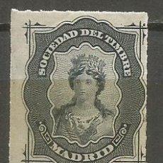 Sellos: ESPAÑA FISCAL - FISCALES - SOCIEDAD DEL TIMBRE - MADRID - 1876 - NUEVO. Lote 207693015
