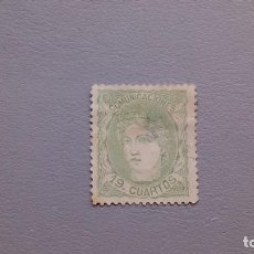 Sellos: EXT- ESPAÑA - 1870 - GOBIERNO PROVISIONAL - EDIFIL 114 - MH* - NUEVO - VALOR CATALOGO 570€.. Lote 122040903