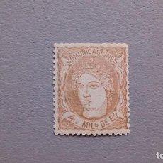 Sellos: EXT - ESPAÑA - 1870 - GOBIERNO PROVISIONAL - EDIFIL 104 - MNH** - NUEVO - CENTRADO - LUJO.. Lote 127786039