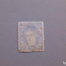 Sellos: ESPAÑA -1870 - GOBIERNO PROVISIONAL - EDIFIL 107 - MNG - NUEVO - VARIEDAD - IMPRESION FILTRADA.. Lote 132397774