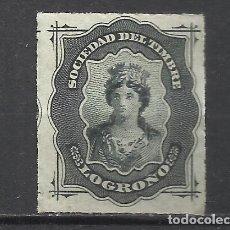 Sellos: Q669D-MNH** SELLO FISCAL ESPAÑA SOCIEDAD DEL TIMBRE AÑO 1874 LOCAL,SELLOS DE CONTRASEÑA,.LOGROÑO. Lote 193345445