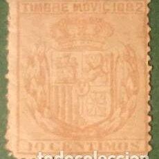 Sellos: ESPAÑA. FISCALES POSTALES, 1882. ESCUDO DE ESPAÑA. 10 CTS. CASTAÑO CLARO (Nº 2 EDIFIL).. Lote 141620018