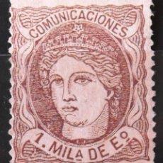 Sellos: EDIFIL 102, SIN MATASELLAR, SIN GOMA. EFIGIE ALEGÓRICA DE ESPAÑA. GOBIERNO PROVISIONAL.. Lote 151230050