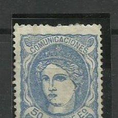 Sellos: ESPAÑA 1870 NUEVO (SIN GOMA). Lote 155988190
