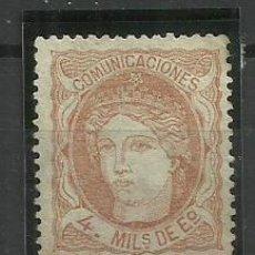 Sellos: ESPAÑA 1870 NUEVO (SIN GOMA). Lote 155988274