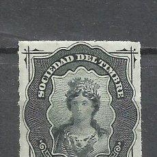 Sellos: 9315-SELLO FISCAL NUEVO ** AÑO 1870 SOCIEDAD DEL TIMBRE MADRID.SPAIN REVENUE. -SELLO FISCAL NUEVO **. Lote 182366906
