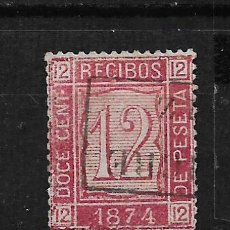 Sellos: SELLO FISCAL RECIBOS 1874 - 14/28. Lote 184160816