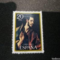 Sellos: SELLO DE ESPAÑA. 20 PTS. 1982. SANTO TOMÁS DE AQUÍ NO. EL GRECO.. Lote 186263960