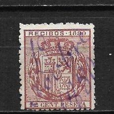 Sellos: ESPAÑA FISCAL RECIBOS 1880 - 15/42. Lote 201921912