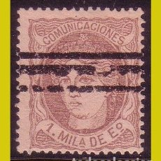 Sellos: BARRADOS 1870 EFIGIE ALEGÓRICA DE ESPAÑA, EDIFIL Nº 102S (*). Lote 203080456