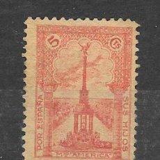 Sellos: GUERRA DE CUBA. ARGENTINA. SUSCRIPCION POSTAL VOLUNTARIA POR ESPAÑA SUS HIJOS 1898. Lote 204511546