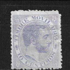 Sellos: ESPAÑA 1884 TIMBRE MOVIL (*) - 20/33. Lote 213141091
