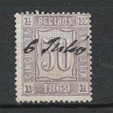 Sellos: ESPAÑA RECIBOS 1869 SELLO FISCAL - 17/37. Lote 222126503