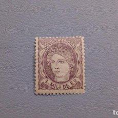 Sellos: ESPAÑA - 1870 - GOBIERNO PROVISIONAL - EDIFIL 102 - MH* - NUEVO - BONITO.. Lote 222577556