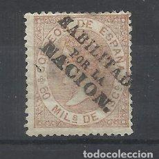 Sellos: GOBIERNO PROVISIONAL 1868 EDIFIL 96 SOBRECARGA MADRID HABILITADO POR LA NACION NUEVO*. Lote 227459145