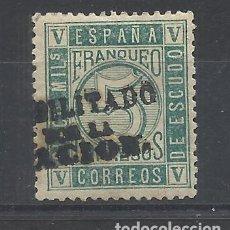 Sellos: GOBIERNO PROVISIONAL 1868 EDIFIL 93 SOBRECARGA MADRID HABILITADO POR LA NACION NUEVO*. Lote 227459235
