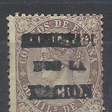 Sellos: GOBIERNO PROVISIONAL 1868 EDIFIL 98 VALLADOLID HABILITADO X LA NACION NUEVO* MARQUILLADO GALVEZ. Lote 227459394