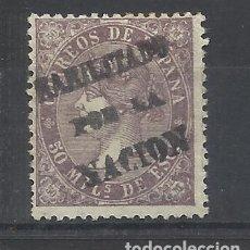Sellos: GOBIERNO PROVISIONAL 1868 EDIFIL 98 VALLADOLID HABILITADO X LA NACION NUEVO* MARQUILLADO GALVEZ. Lote 227459420