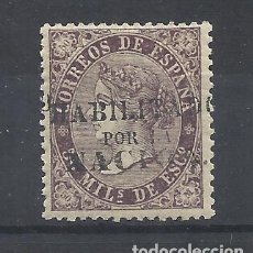 Sellos: GOBIERNO PROVISIONAL 1868 EDIFIL 98 MADRID HABILITADO X LA NACION NUEVO* MARQUILLADO. Lote 227459540