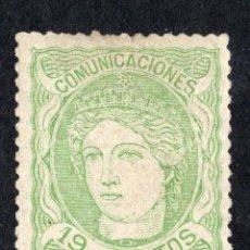 Sellos: 1870 - EFIGIE ALEGÓRICA DE ESPAÑA. EDIFIL 114. Lote 228168498