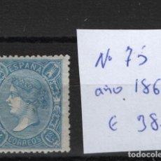Sellos: R75/ ESPAÑA AÑO 1865, EDIFIL 75, VALOR 38,00 €. Lote 251879095