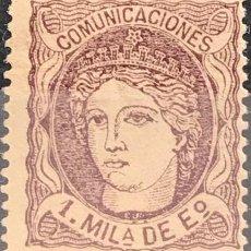 Sellos: EDIFIL 102 BIEN CENTRADO SELLOS ESPAÑA NUEVO AÑO 1870 EFIGIE Y ALEGORIA. Lote 262084060