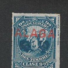 Sellos: ESPAÑA SELLO FISCAL 1879 SOCIEDAD DEL TIMBRE MALAGA - 15/24. Lote 288332418