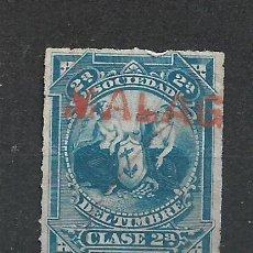 Sellos: ESPAÑA SELLO FISCAL 1879 SOCIEDAD DEL TIMBRE MALAGA - 15/24. Lote 288332453