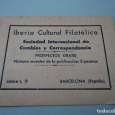 Sellos: IBERIA CULTURAL FILATELICA ESTUCHE PARA SELLOS. Lote 85115140