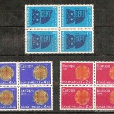 Sellos: GRECIA – 1970 – EUROPA – SERIE COMPLETA – 3 BLOQUES DE CUATRO - NR. MICHEL: 1040/42 . Lote 55668535