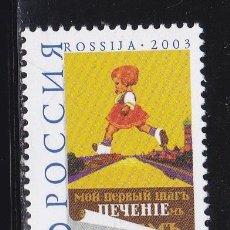 Timbres: EUROPA231 RUSIA 2003 NUEVO ** MNH FACIAL. Lote 204465196