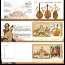 Timbres: UCRANIA 2014 - TEMA EUROPA INSTRUMENTOS MUSICALES - CARNET. Lote 227626675