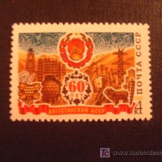 Timbres: RUSIA Nº YVERT 4769*** AÑO 1981. 60 ANIVERSARIO DE LA REPUBLICA DE DAGHESTAN. Lote 44292984