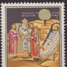 Sellos: CHIPRE 1976 SCOTT 472 SELLO ** CHRISTMAS NAVIDAD ARCANGEL GABRIEL 15M CYPRUS STAMPS TIMBRE CHYPRE BR. Lote 34665441