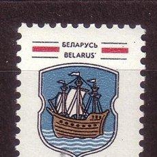 Sellos: BIELORRUSIA 5** - AÑO 1992 - ESCUDO DE POLOTSK. Lote 157130225