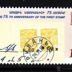Sellos: ARMENIA 210F** - AÑO 1995 - 75º ANIVERSARIO DEL PRIMER SELLO ARMENIO . Lote 133858073