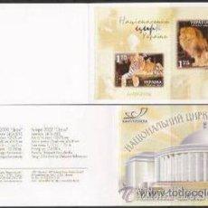 Sellos: UCRANIA 2002 RARISIMO CARNET DEL CIRCO NACIONAL NUEVO EUROPA LUJO MNH *** SC. Lote 54685153
